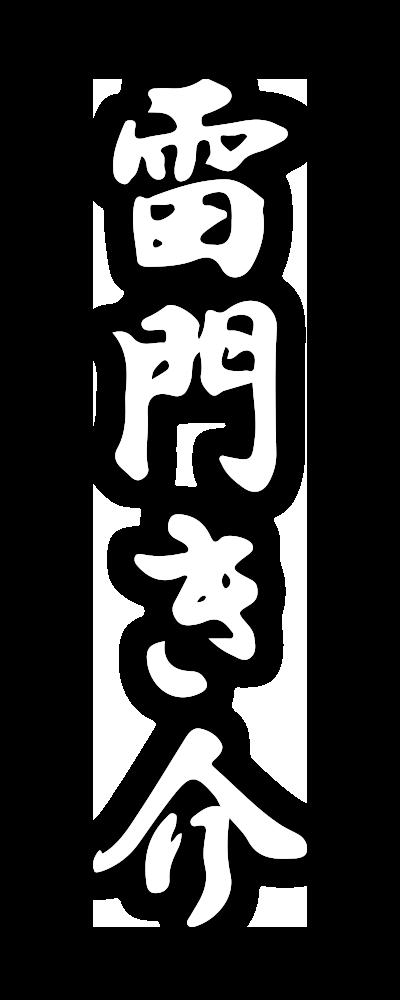 浅草 雷門き介